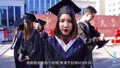 泰国女生北京留学日记|为何大二就拍毕业照?学士服还是花3元租的