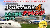 【ATC4全关卡流程】【Flybedream】我是航空管制官4福冈入门篇