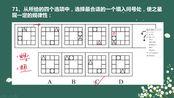 2.16日湖北省考卷判断解析