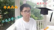 毕业典礼居然不能穿学士服?!【我该何去何从】祝贺毕业!