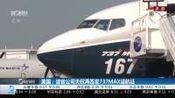 美国:波音公司无权再签发737MAX适航证