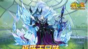【奥拉星·剧情】撒旦之眼--巫妖王兄妹