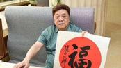 赵忠祥首次回应卖字卖合影,自己没招惹谁,会一直写下去