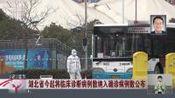 湖北省今起将临床诊断病例数纳入确诊病例数公布