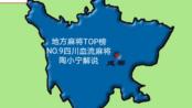 【地方麻将TOP榜】NO.9四川血流麻将——陶小宁解说