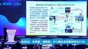 邬贺铨:5G+区块链+物联网可解决中小微企业贷款难问题