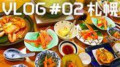 【酸星星Vlog.02】日本北海道元气之旅vlog | 1100软妹币花样吃蟹 | 宠物小精灵专卖店 | 一粒庵拉面 | 二条市场 | 札幌下篇