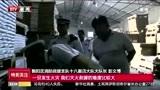 朝阳消防开展仓储库房类场所消防安全检查行动