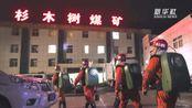 四川宜宾煤矿透水事故已致4人遇难 12月14日15时26分
