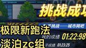 qq飞车手游老a城市网吧1.22!开创全新跑法!