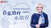 3、在中国,如何才能考取证书成为音乐治疗师?