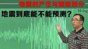 【李永乐老师】松原地震5.7级能量有多大?地震到底能不能预测?李永乐老师讲解地震的产生与划分