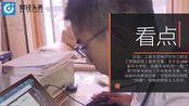 """上海""""空中课堂""""开课 首日143.5万中小学生同时在线,或取代传统教育?"""