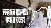 ROOM TOUR | 带你逛逛1500万在深圳市中心的家