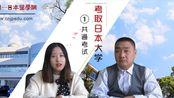 考取日本大学的四种方式(1):共通考试