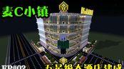 【阿萌】+《我的世界》 麦C小镇最豪华的大酒店!刚建好就被小和尚给霸占了!