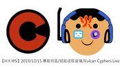 【H火神S】2019.12.15 暴能特區 超能战联直播 Vulcan Cyphers Live