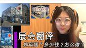 【留学生兼职】展会翻译如何接?多少钱?怎么做?(莫斯科篇--上)