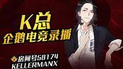 【K总录播】今天是佛(tu)系(cao)的求生电竞玩家~(2020年2月4日)