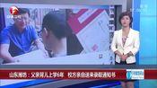 [超级新闻场]山东潍坊:父亲背儿上学6年 校方亲自送来录取通知书