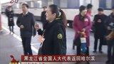 黑龙江新闻联播20140314黑龙江省全国人大代表返回哈尔滨