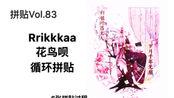 柔柔# 拼贴Vol.83 Rrikkkaa花鸟呗 循环拼贴