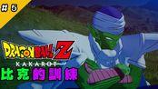 【龙珠Z:卡卡罗特 #5】比克的训练【中文CC字幕】【DRAGON BALL Z: KAKAROT】
