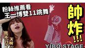 被帥炸!台灣小姐姐被粉丝推荐看王一博雙11跳舞 :YIBO Stage|Niki妮奇