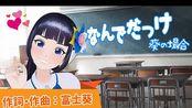 【富士葵熟肉】#N232【原创歌曲】【附音源、歌词填空表】为什么呢(葵的场合)