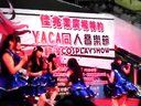 视频: yaca同人音乐节-akb48-03