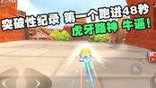 第一个1分48秒!跑跑手游突破性新纪录,虎牙路神日光城1.48.89