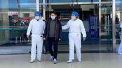 好消息!西藏唯一确诊病例治愈出院 自治区内确诊和疑似病例清零