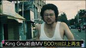 20200117 King Gnu Teenager Forever @Music Station all cut(bg+talking+wipe+CM)