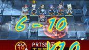 【全员1级·6-10】全员1级也要练习打靶【雪雉版/ v1.0】