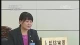 [中国新闻]山东高密加强陪审员管理 推进阳光司法