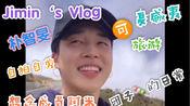 【朴智旻】Jimin尼's Vlog #夏威夷 #自拍自剪 #呜啾啾可爱的奶团子
