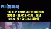 四川自贡市富顺县发生4.3级地震,新年第一天,但愿大家都平安