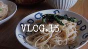 【VLOG.13】开店日常   吃和幸   一起在家打扫卫生   逛咖啡馆