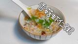 香菇虾仁粥,营养健康暖胃,家里有老人小孩的一定要学会