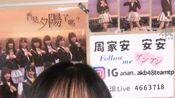 200304 AKB48 Team TP 周家安直播
