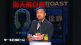 吐槽大会:贾冰说赵胤胤挺能装的,还喜欢喝单一麦芽威士忌