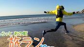 【旅游】10公里跑步旅行 伊势 丰饶之地run 20.0304【花丸字幕组】