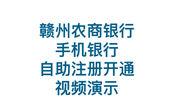赣州农商银行线上业务办理-手机银行自助注册