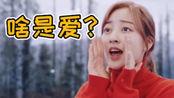 【TWICE】抖音神曲《啥是爱》(What is Love?)韩语音译空耳中文字幕