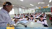 九部门为中小学生减负:严控书面作业总量