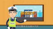 广丰交警:《上饶市道路交通安全管理办法》亮点解读