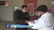【众志成城 抗击疫情】抚州:智慧村医精细防控疫情