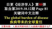 日更《经济学人》第88弹 取自第2019.10.12期 Page 83 关键词中文注释 The global burden of disease