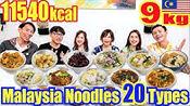 【木下】【大食】20 種馬來西亞麵料理 挑戰馬來西亞 YouTuber 大胃王![9kg]11540kcal【木下佑香】(2020年2月27日17时20分)