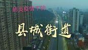 2月5日:肺炎疫情下的永州市东安县城街道状况